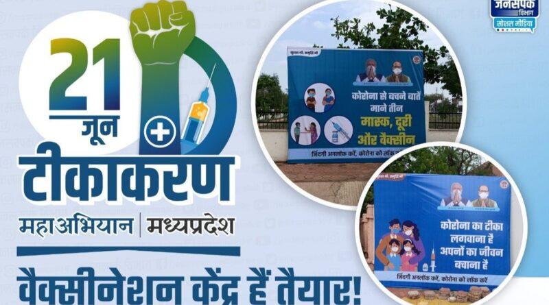 मध्यप्रदेश में वैक्सीनेशन का महाअभियान मुख्यमंत्री शिवराज दतिया में मां पीताम्बरा के दर्शन के बाद करेंगे शुरुआत